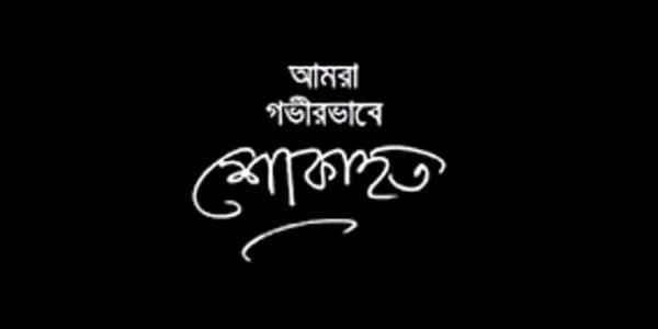 মেরাজ উদ্দিন মোল্লার মৃত্যুতে বিএনপি'র শোক